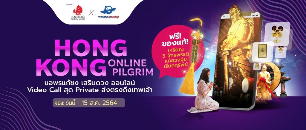 6.HKTB Hong Kong Online Prilgrim KV